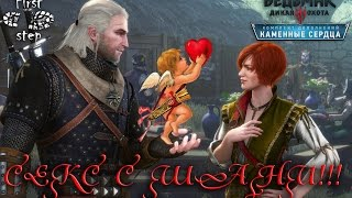 Ведьмак 3 Дикая Охота [PS4]: Секс с Шани - The Witcher 3 Wild Hunt: Sex with Shani