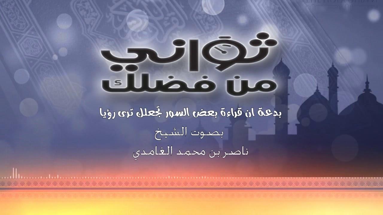 حكم قراءة بعض السور من القران الكريم تجعلك ترى رؤيا هل يجوز - الشيخ/ ناصرال زيدان الغامدي