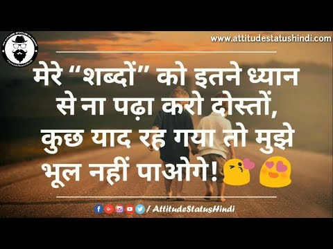 Friendship Status Quotes Shayari In Hindi 2017 ( हिंदी शायरी )