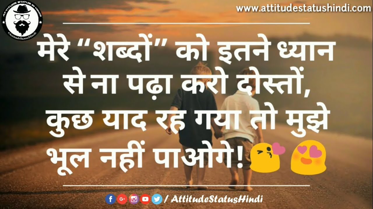 Friendship Status Quotes Shayari In Hindi 2017 हद शयर