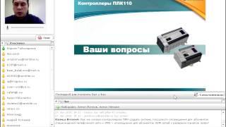 Вебинар ОВЕН. Контроллеры для малых и средних систем автоматизации ПЛК110 и ПЛК160