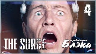Сегодня ты будешь страдать! ● The Surge #4 [PC, 1440p, Max Settings]