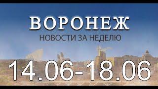 Новости Воронежа (14 июня - 18 июня)