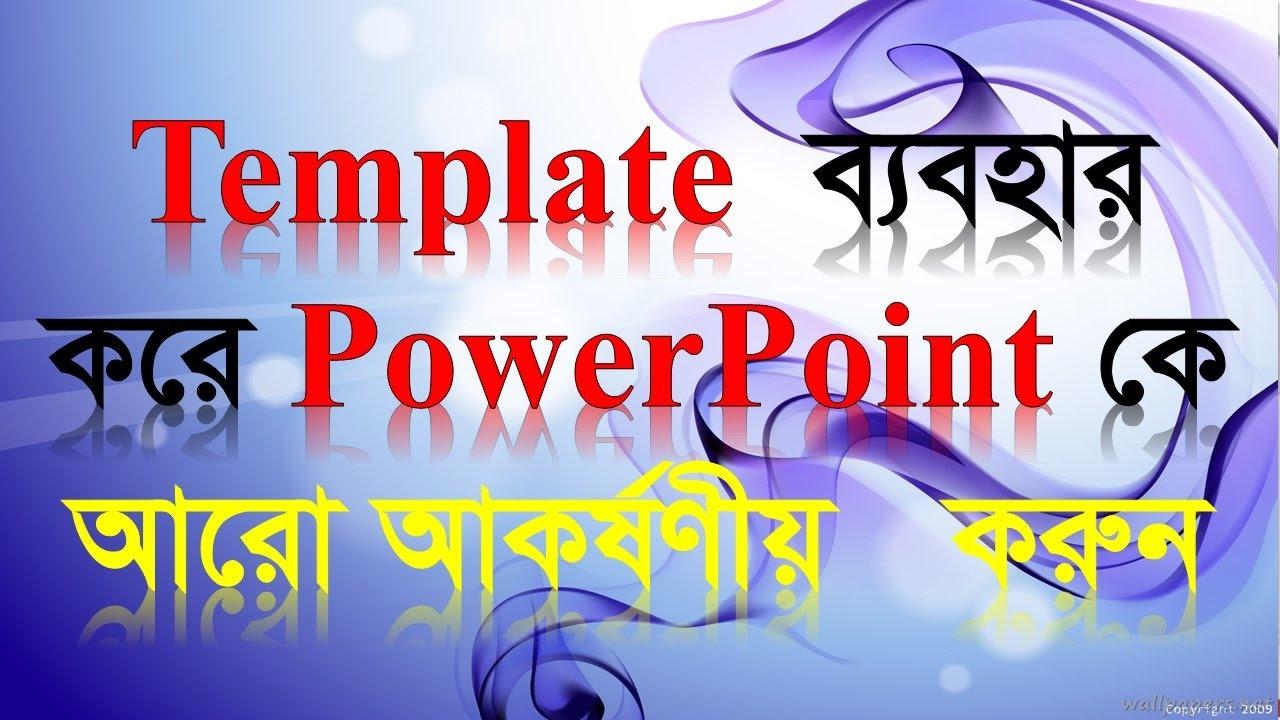 Use powerpoint template and make beautiful slide bangla tutorial use powerpoint template and make beautiful slide bangla tutorial with download link toneelgroepblik Images