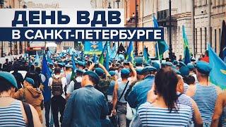 Фото Как прошёл День ВДВ в Петербурге — видео