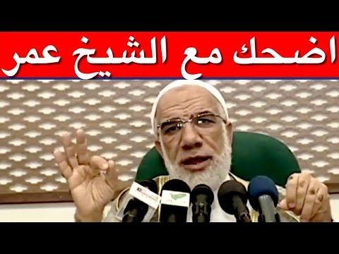 اضحك مع الشيخ عمر عبد الكافي - اجمل 5 قصص مضحكة وطريفة مع الشيخ عمر thumbnail