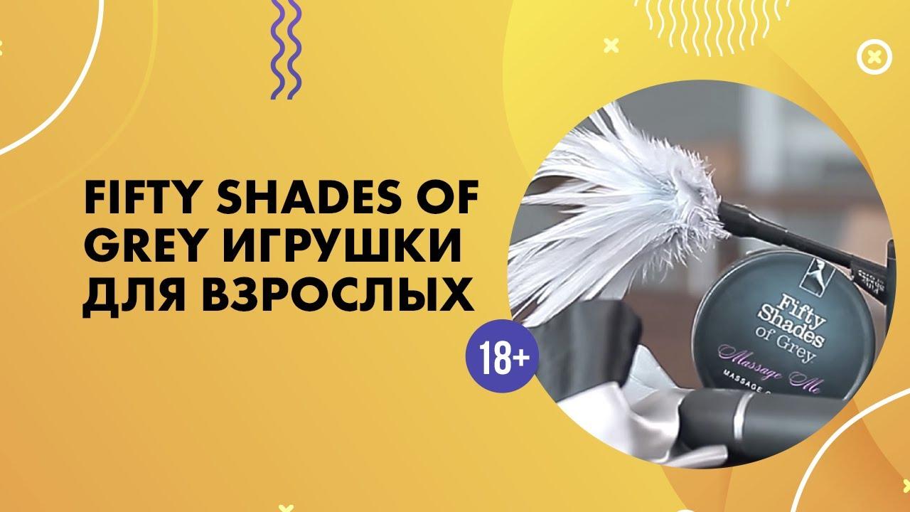 Fifty Shades of Grey игрушки для взрослых 18+