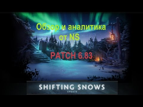 видео: Обзор и аналитика dota 2 патча 6.83 от ns