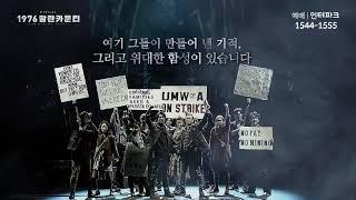 (마운틴TV) 뮤지컬1976할란카운티 #뮤지컬 #대학로…