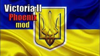 Звільнюємо БІЛОРУСЬ від РОСІЇ! Victoria 2 Phoenix mod -Україна