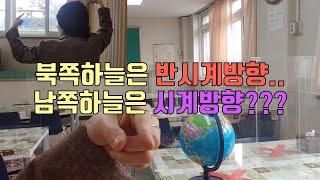 지구의 자전과 천체의 일주운동 방향 체감해보기 | 중2…