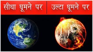 क्या होगा अगर पृथ्वी उल्टी दिशा में घूमने लगे || what if earth spin reverse