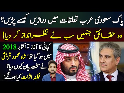 Actual Reasons Behind Shah Mehmood Qureshi's statement against Saudi Arabia || Essa Naqvi