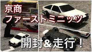 【開封&走行&比較】京商ファーストミニッツ First Mini-Z KYOSHO