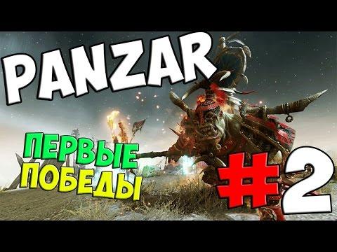 видео: Прохождение panzar (Панзар) #2 [Первые победы]