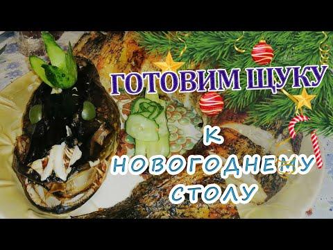 Как приготовить щуку? Разделка щуки! Фаршированная рыба в духовке рецепт