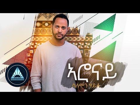 Solomon Haile - Aronay (Official Audio)   Ethiopian Music