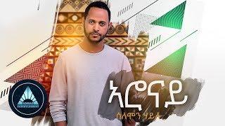Solomon Haile Aronay Official Audio Ethiopian Music