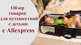 Обзор Товаров для Путешествий с Алиэкспресс. Что купить на Aliexpress для Путешествий с Детьми(, 2017-11-21T14:59:43.000Z)