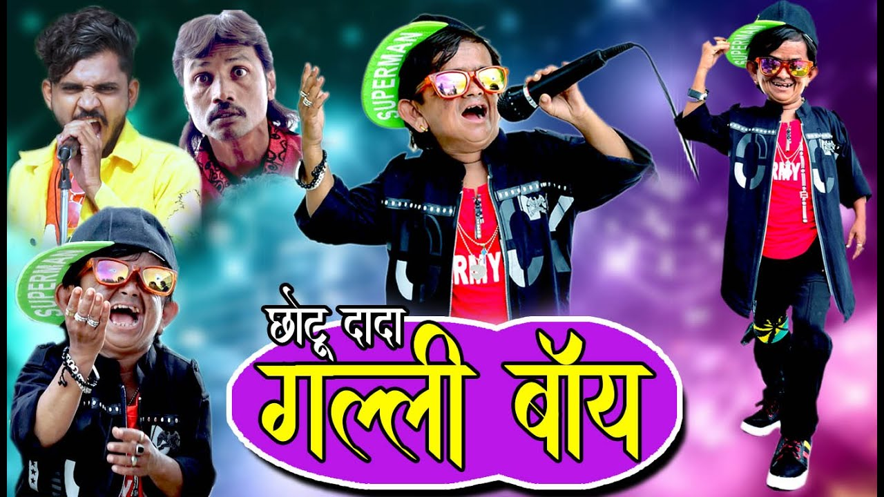 Chotu Dada GALLI BOY | छोटू दादा गल्ली बॉय | Khandeshi Comedy Video | Chottu Dada Comedy 2020