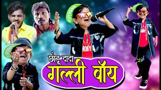 Chotu Dada GALLI BOY | छोटू दादा गल्ली बॉय | Khandeshi Comedy Video | Chottu Dada Comedy 2020