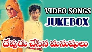 Devudu Chesina Manushulu Telugu Movie Video Songs Jukebox    N.T.R, Krishna    Shalimarcinema