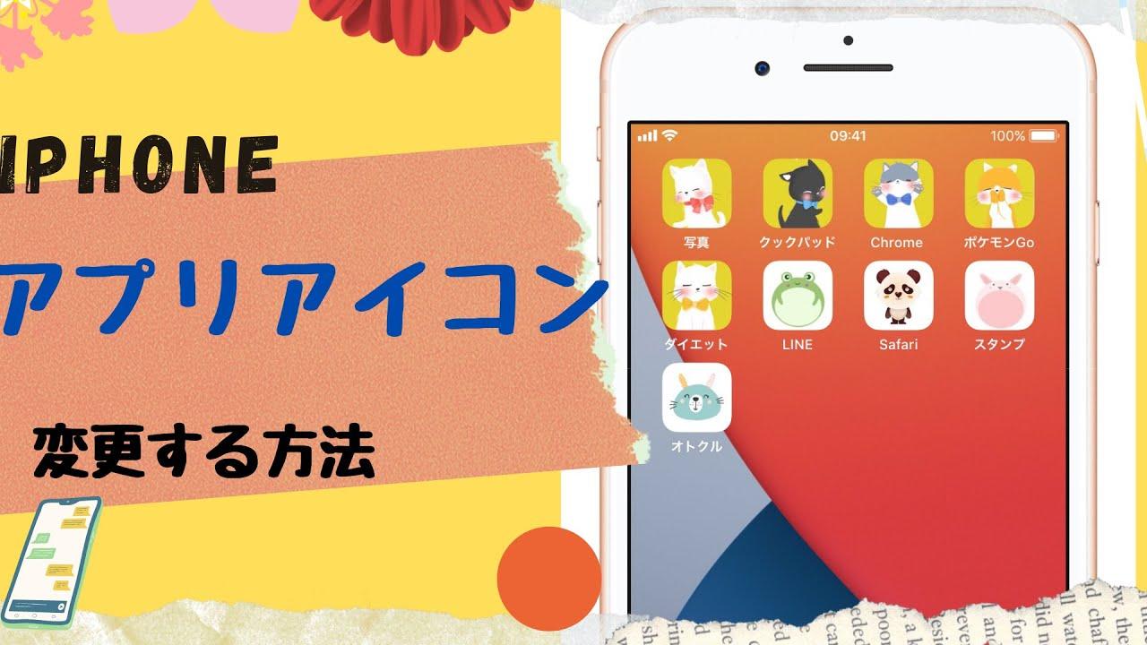 アイコン 変更 アプリ