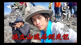 【男山】後立山連峰縦走記① 白馬岳に登る二人