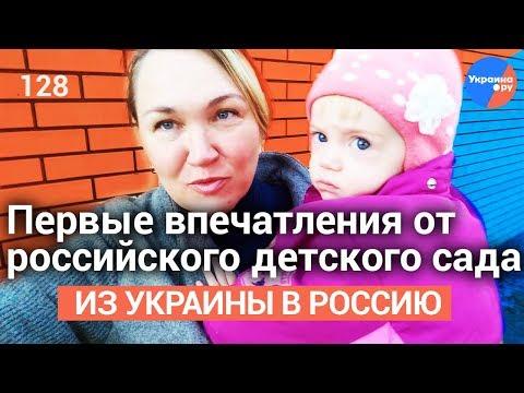 #Из_Украины_в_Россию №128: первые впечатления от детского садика в России