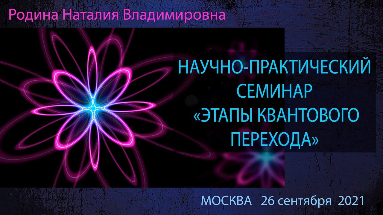 """Научно-Практический семинар """"Этапы Квантового Перехода""""  2021 Москва"""