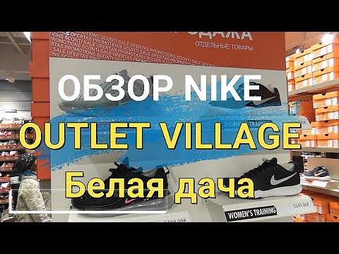 Обзор цен в магазине Nike Аутлет Белая дача