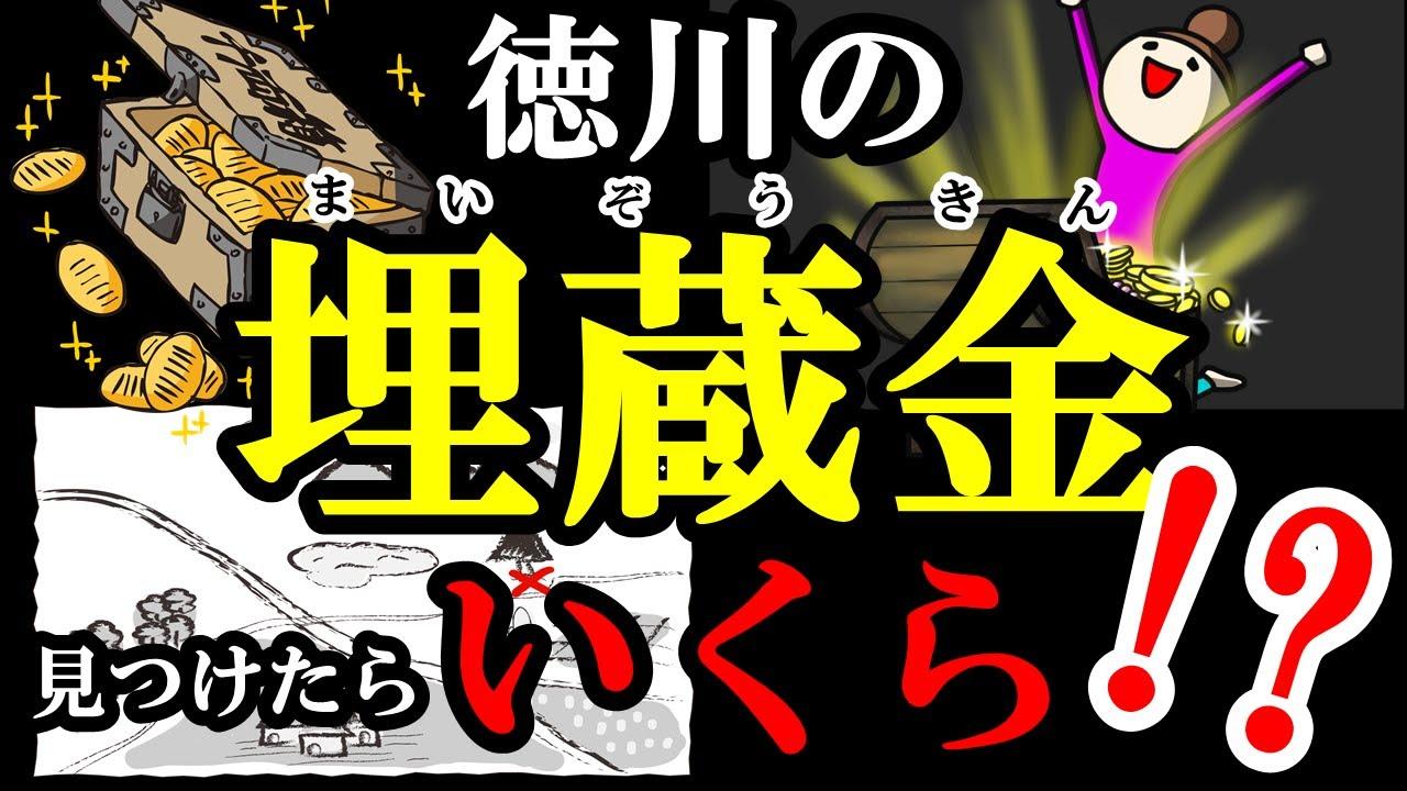【大チャンス】徳川の埋蔵金をもし見つけたら、こんなにもらえるの!?