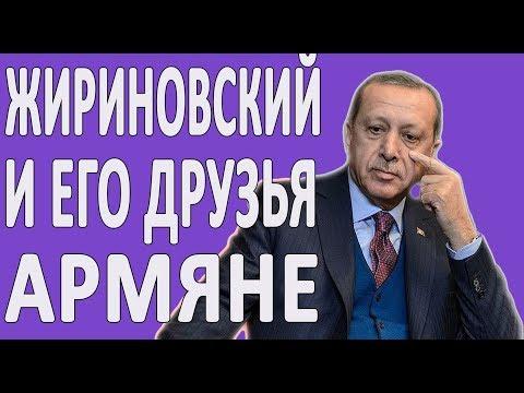 ИЗВЕСТНЫЕ ПОЛИТИКИ ПРО АРМЕНИЮ И АРМЯН #РОССИЯ
