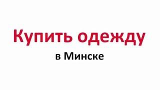 kupitvminske by - Одежда, магазин одежды, интернет магазин одежды, одежда в Минске, купить одежду(, 2016-02-17T22:25:26.000Z)