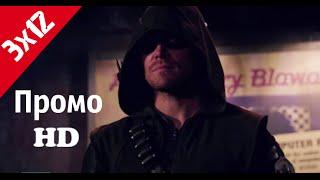 Стрела 3 сезон 12 серия (3x12) -
