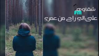 عراقي جديد ،،الله وياه راح ومشى بلحظه ونسه 2018