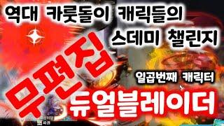 듀블로 스데미 잡기 무편집 [메이플스토리 파원]