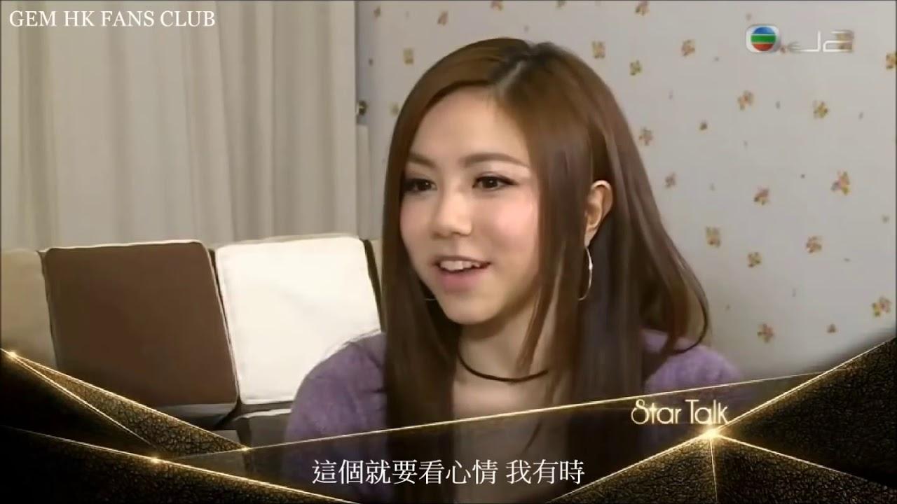 【中文字幕】2017-01-20 TVB娛樂新聞臺star talk專訪G.E.M.鄧紫棋 - YouTube