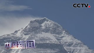 [中国新闻] 中国2020珠峰高程测量登山队员成功登顶 | CCTV中文国际