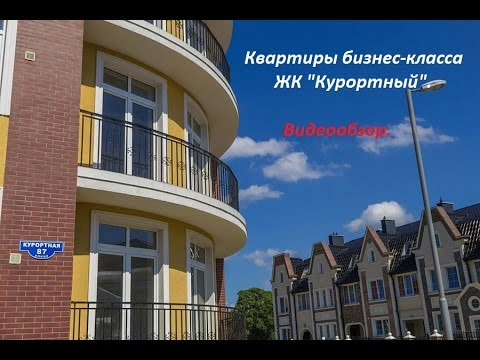 ЖК Курортный | квартиры бизнес-класса в Калининграде
