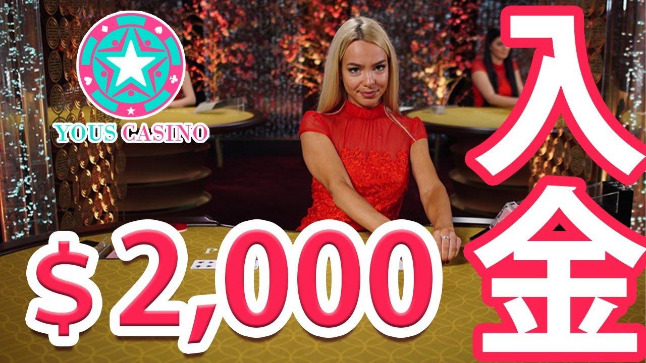 ユースカジノ-YOUS CASINO|新たに$2,000入金! - YouTube