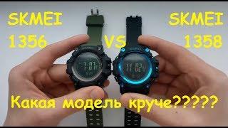 Які годинники Skmei 1356 або 1358 краще, відмінність, огляд функцій, де купити, інструкція, налаштування