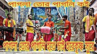 পাগলি তোর পাগলা কই হরেকৃষ্ণ সুরে || Pagli Tor Pagla Koi || Bangla Horinaam ||