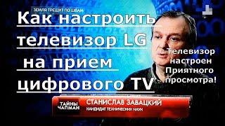 Как настроить телевизор LG на прием бесплатных каналов цифрового телевидения 2019