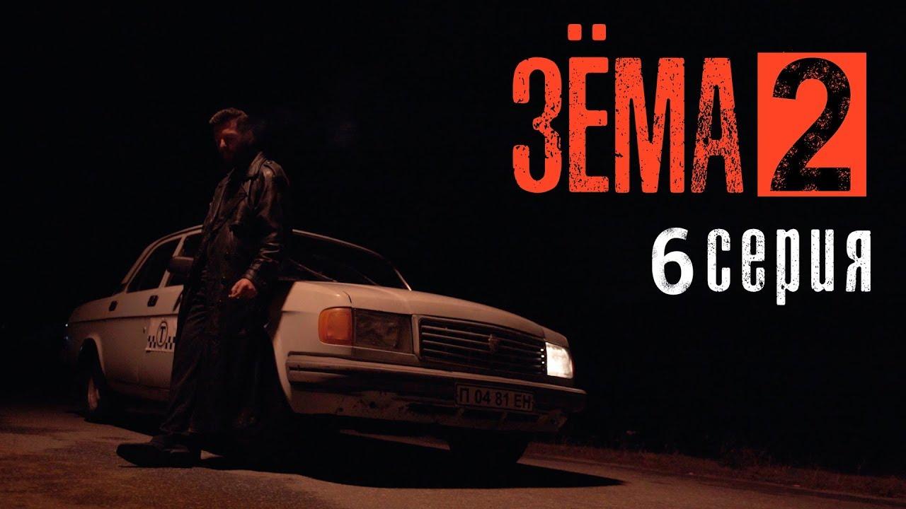 ЗЁМА 2 (Серия 6)