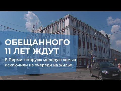 В Перми «старую» молодую семью исключили из очереди на жилье