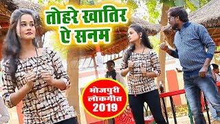 भोजपुरी का सबसे हिट गाना 2019 | Tohare Khatir Aei Sanam - Bhupendra Rangila - Bhojpuri Hit Song 2019
