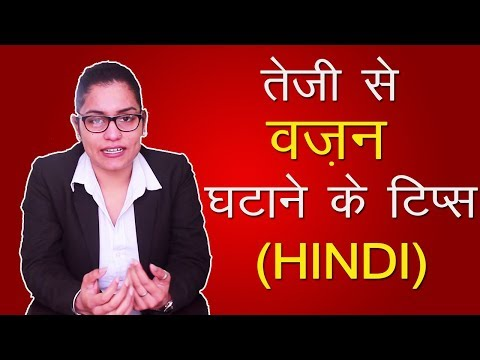 Fast Weight Loss Meal Plan Treatment Tips In Hindi | Charbi Kam Karne Ke Upay | Gharelu Nuskhe