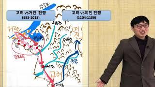 [권재원 선생님의 중학교 역사 강의] 고려와 거란 10…