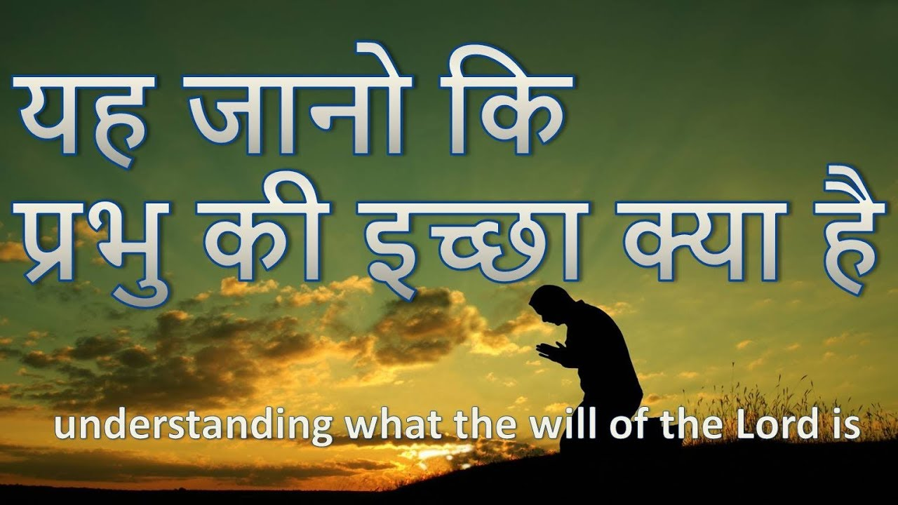 परमेश्वर की मर्ज़ी समजो - Understand Lord's Will | Ephesians 5:17 | Daily  Hindi Bible Verse Update